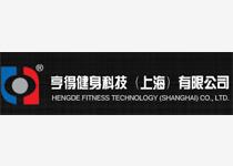 亨得健身科技(上海)有限公司