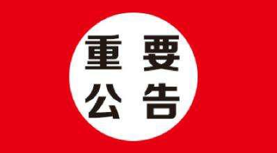 必威网页登陆必威体育ios下载澄清:商城店铺招聘销量代刷