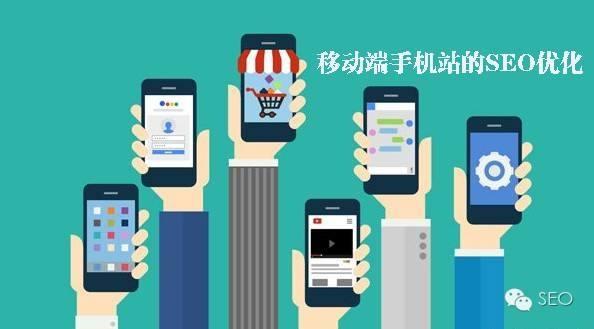 移动手机端网站的SEO技巧及注意事项