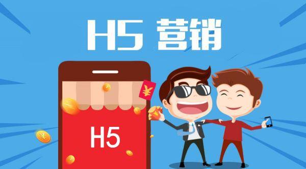 高效移动营销之选 浅谈H5对企业营销的价值