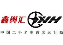 鑫舆汇二手车响应式网站